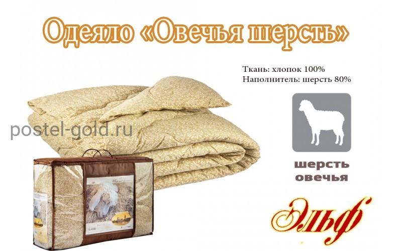 Одеяло овечья шерсть меринос.легкое.Эльф.