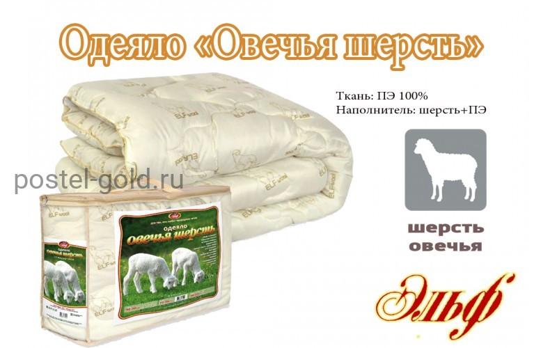 Одеяло овечья шерсть теплое.Эльф.