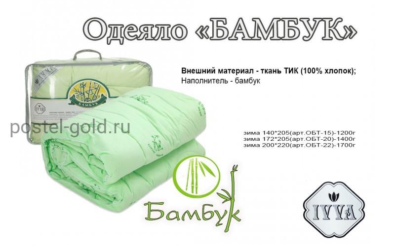 Одеяло Бамбук,теплое.ИВВА
