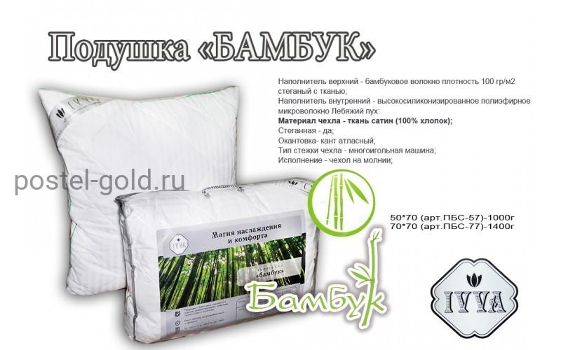 Подушка.Бамбук в сатине.ИВВА