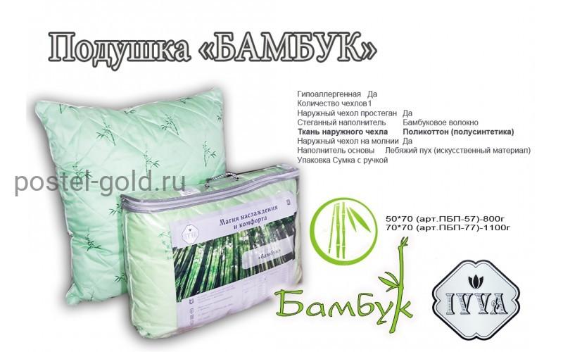 Подушка.Бамбук.ИВВА